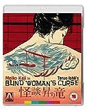 The Tattooed Swordswoman 怪談昇り竜 (Blu-Ray & DVD Combo) image