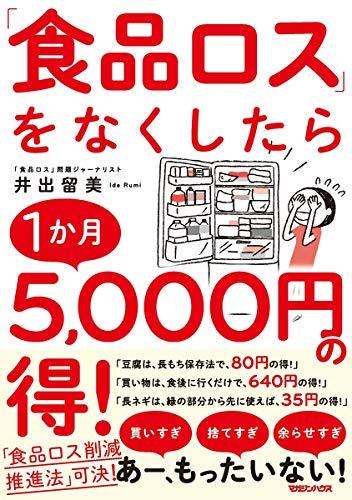 「食品ロス」をなくしたら1か月5,000円の得!