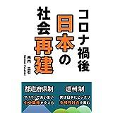 コロナ禍後日本の社会再建