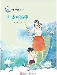 徐鲁温暖童年系列:江南可采莲
