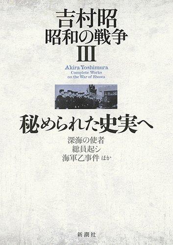 吉村昭 昭和の戦争3 秘められた史実へ