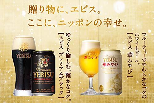 サッポロビール『ヱビス6種セット』
