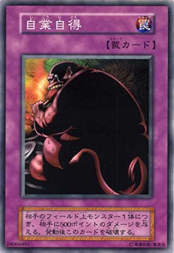 遊戯王 自業自得 118-080(126-038) ノーマル
