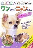 動物大好き!ワンちゃん・ニャンちゃんスペシャル100[DVD]