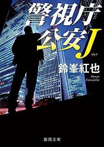 警視庁公安J (徳間文庫)