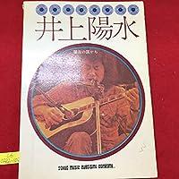 C6-0222-102 井上陽水 闇夜の国からギター楽譜 本破れ 経年劣化 東京楽譜出版社 9