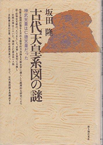 古代天皇系図の謎―神武天皇は仁徳天皇だった (1976年)