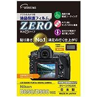 (4個まとめ売り) エツミ デジタルカメラ用液晶保護フィルムZERO Nikon D500専用 E-7345