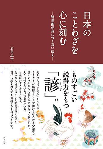 日本のことわざを心に刻む―処世術が身につく言い伝え―