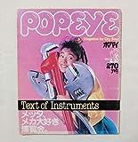 POPEYE ポパイ NO.144 1983年2月10日 TEXT OF INSTRUMENTS メッタ、メカ大好き博覧会。 マガジンハウス