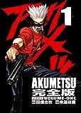 アクメツ【デジタル完全版】1 (J機関コミックス)