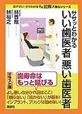 ササッとわかるいい歯医者 悪い歯医者 (図解 大安心シリーズ)