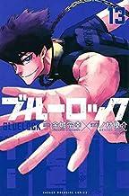 ブルーロック コミック 1-13巻セット