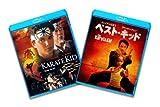 ベスト・キッド(オリジナル)/ベスト・キッド(リメイク)[Blu-ray/ブルーレイ]