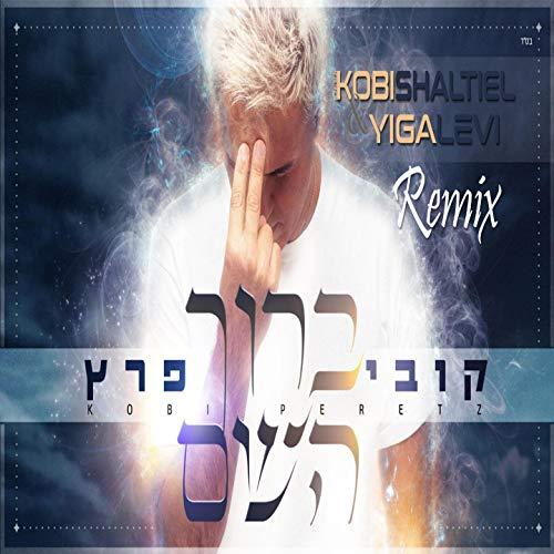 ברוך השם (Kobi Shaltiel & Yigal Levi Remix)