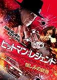 ヒットマン:レジェンド 憎しみの銃弾[DVD]