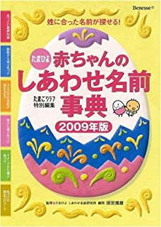 たまひよ赤ちゃんのしあわせ名前事典〈2009年版〉
