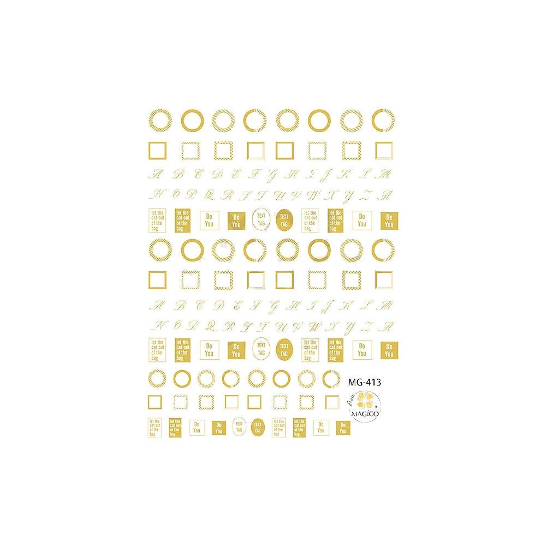 アシストラインナップ孤児irogel イロジェル ネイルシール フレーム&タグシール【MG-413】MAGICO ゴールド
