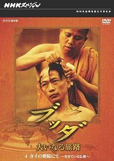 NHKスペシャル ブッダ 大いなる旅路 4 タイの僧院にて ~生きている仏教~ [DVD]