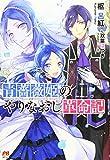 青薔薇姫のやりなおし革命記 (PASH! ブックス)