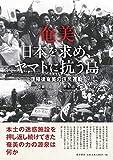 奄美 日本を求め、ヤマトに抗う島―復帰後奄美の住民運動―