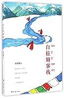 Brahm Inn (Chinese Edition)