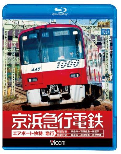 (Railroad) - Keihin Kyuukou Dentetsu Airport Kyuukou [Kouka Mae]Sengakuji-Haneda Kuuk [Edizione: Giappone]