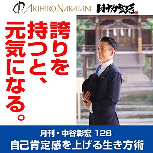 『月刊・中谷彰宏128「誇りを持つと、元気になる。」』のカバーアート