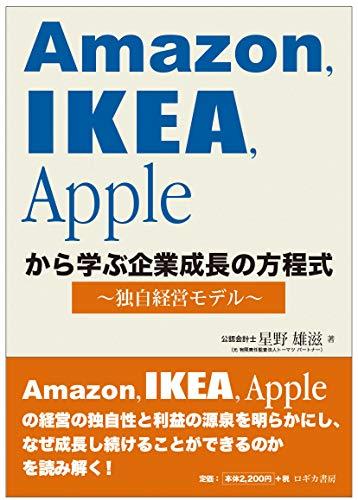Amazon,IKEA,Appleから学ぶ企業成長の方程式~独自経営モデルの詳細を見る