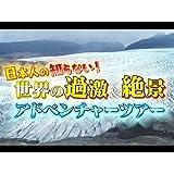 「南米パタゴニア 氷と風の大地を行く」