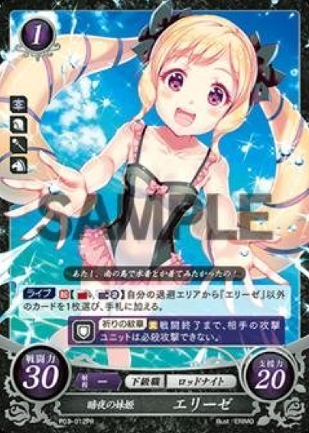 Fire Fire Fire Emblem 0 Cipher Card Game PromoThe Younger Sister