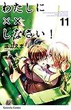 わたしに××しなさい!(11) (なかよしコミックス)