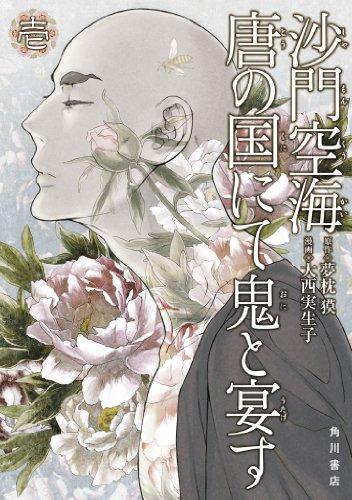 沙門空海唐の国にて鬼と宴す 壱 (カドカワデジタルコミックス)