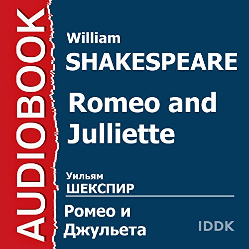 Romeo and Juliette [Russian Edition] audiobook cover art