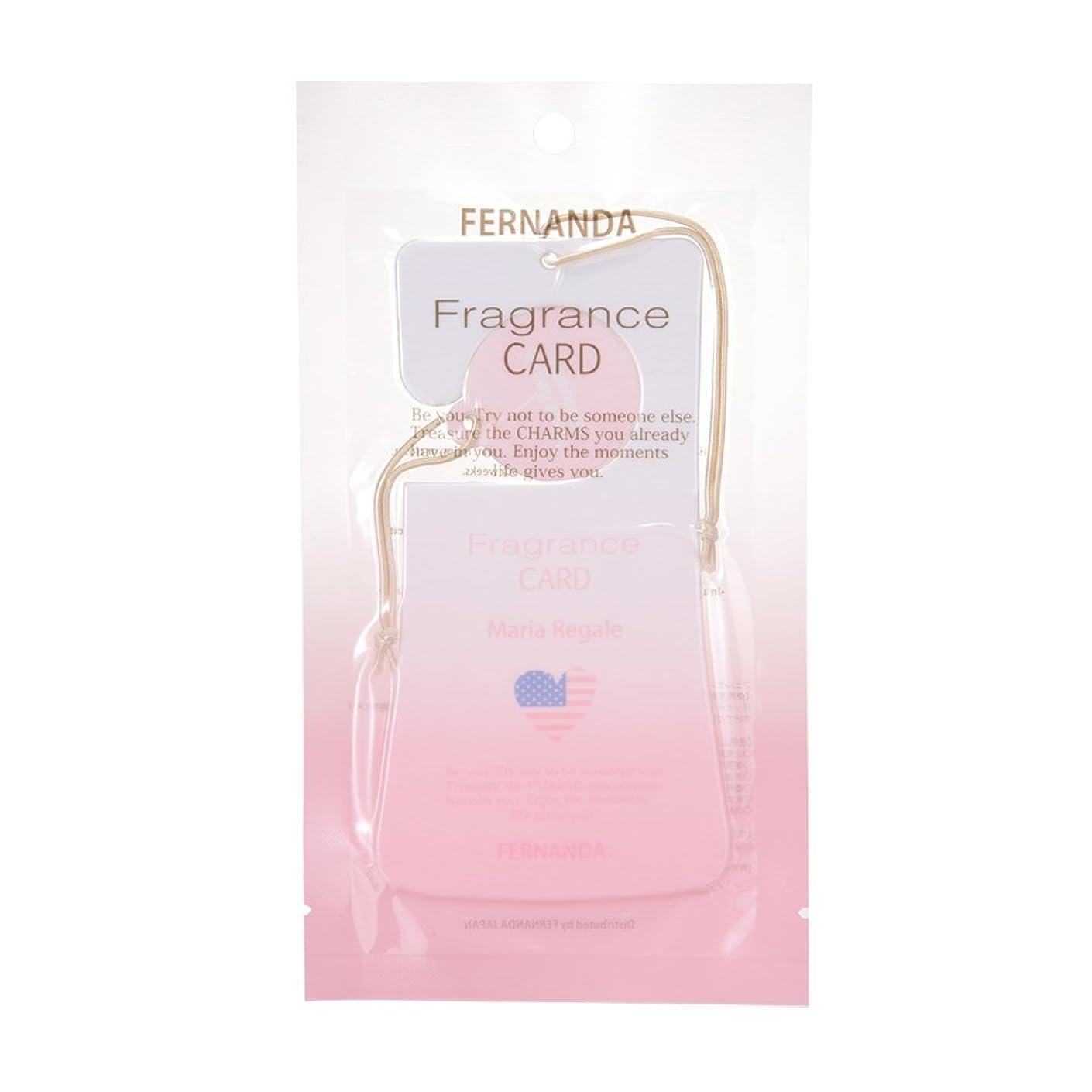 ボール授業料説得FERNANDA(フェルナンダ) Fragrance Card Maria Regale (フレグランスカード マリアリゲル)