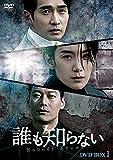 誰も知らない DVD-BOX1[DVD]
