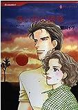 赤い砂の誘惑―花婿はボス1 (HQ comics タ 1-7)