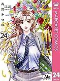 乙女椿は笑わない 分冊版 24 (マーガレットコミックスDIGITAL)