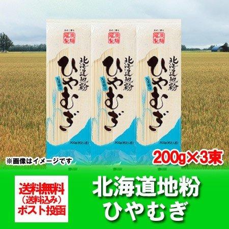 「北海道 ひやむぎ 送料無料 乾麺」 北海道産地粉を使用した 北海道(ほっかいどう)冷麦 200 g×3束 価格 540 円「送料無料 メール便 ひやむぎ」