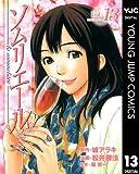 ソムリエール 13 (ヤングジャンプコミックスDIGITAL)
