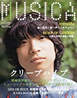 MUSICA (ムジカ) 2014年 08月号 [雑誌]