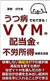 うつ病でもできる!VYMの配当金で不労所得を得る方法: 後悔しない高配当ETFの選択術 (Gomao books)