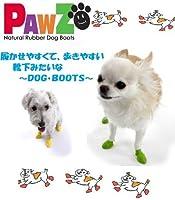 Pawz ラバーブーツ 犬用シューズ お試し4枚セット XL(グリーン) 薄手 着用を嫌がりにくい 防水 雨 雪 夏の暑いアスファルト お出かけ 散歩