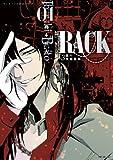 RACK―13係の残酷器械― 1 (MFコミックス ジーンシリーズ)