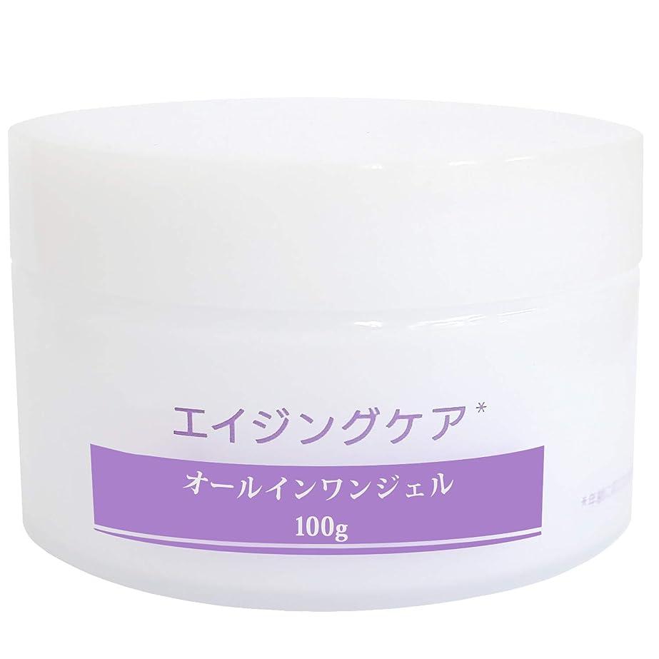 アレルギー性人道的収束オールインワンジェル メンズ 化粧水 美容液 保湿クリーム オールインワン エイジングケア スキンケア リンクルケア 男性 乾燥小じわを目立たなくする 大容量 100g