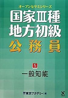 国家3種・地方初級公務員〈5〉一般知能 (オープンセサミシリーズ)