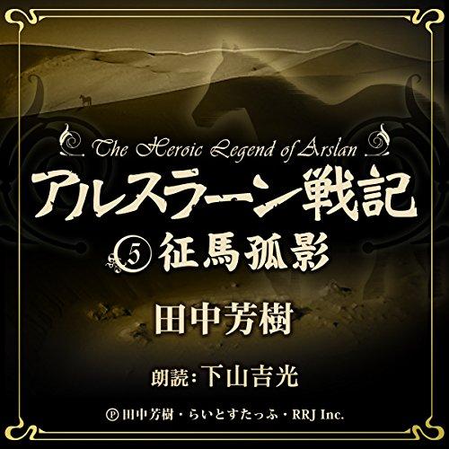 アルスラーン戦記5 征馬孤影 | 田中 芳樹