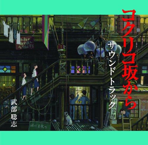 徳間ジャパンコミュニケーションズ『コクリコ坂から サウンドトラック(TKCA-73665)』