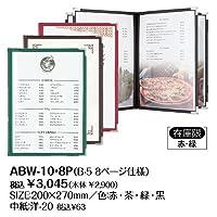 (まとめ15冊)お手頃ビニールメニューブック(B5 8ページ仕様)【ABW-10・8P】