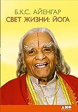 Свет жизни: йога (Russian Edition)